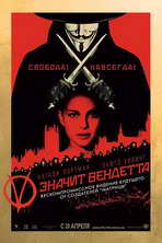 V for Vendetta - 27 x 40 Movie Poster - Russian Style B