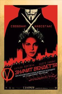 V for Vendetta - 11 x 17 Movie Poster - Russian Style B