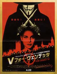 V for Vendetta - 11 x 17 Movie Poster - Japanese Style A