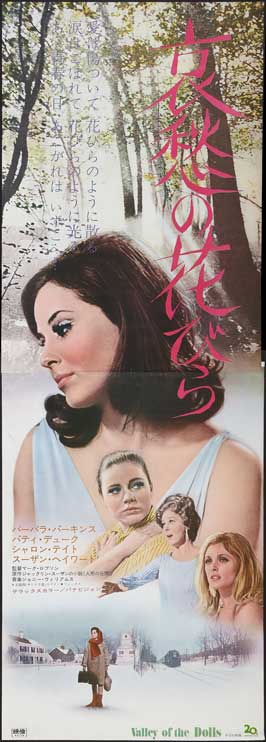 Valley of the Dolls - 14 x 36 Movie Poster - Japanese Style A