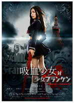 Vampire Girl vs. Frankenstein Girl - 27 x 40 Movie Poster - Japanese Style A
