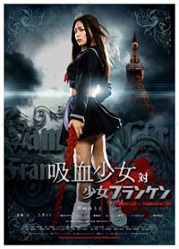 Vampire Girl vs. Frankenstein Girl - 11 x 17 Movie Poster - Japanese Style A