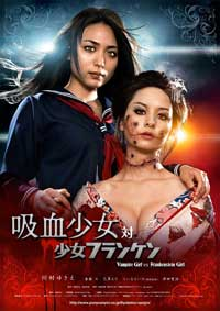 Vampire Girl vs. Frankenstein Girl - 11 x 17 Movie Poster - Japanese Style C