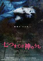Vanished: Age 7 - 27 x 40 Movie Poster - Japanese Style B