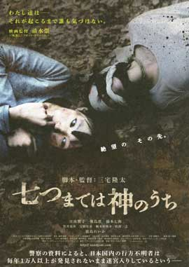 Vanished: Age 7 - 11 x 17 Movie Poster - Japanese Style A