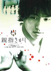 Vanished - 11 x 17 Movie Poster - Japanese Style A