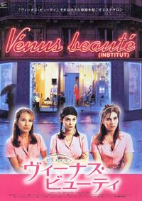 Venus beaute - 27 x 40 Movie Poster - Foreign - Style A