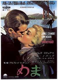 Vertigo - 11 x 17 Movie Poster - Japanese Style A