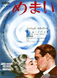 Vertigo - 11 x 17 Movie Poster - Japanese Style B