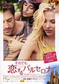 Vicky Cristina Barcelona - 27 x 40 Movie Poster - Japanese Style A