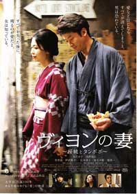 Villon's Wife - 11 x 17 Movie Poster - Japanese Style B