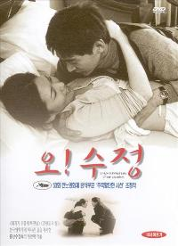Virgin Stripped Bare by Her Bachelors - 11 x 17 Movie Poster - Korean Style A