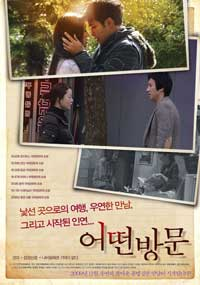 Visitors - 11 x 17 Movie Poster - Korean Style A