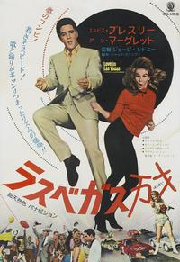 Viva Las Vegas - 11 x 17 Movie Poster - Japanese Style D