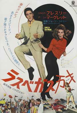 Viva Las Vegas - 27 x 40 Movie Poster - Japanese Style A