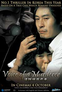 Voice of a Murderer - 11 x 17 Movie Poster - Style A