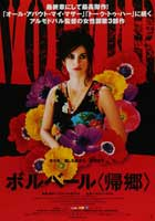 Volver - 27 x 40 Movie Poster - Japanese Style A