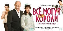 Vsyo mogut koroli - 14 x 36 Movie Poster - Russian Style A