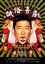 Vulgaria - 11 x 17 Movie Poster - Chinese Style B