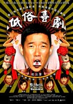 Vulgaria - 27 x 40 Movie Poster - Chinese Style A