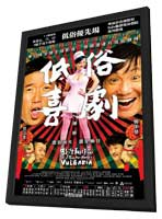 Vulgaria - 11 x 17 Movie Poster - Chinese Style A - in Deluxe Wood Frame