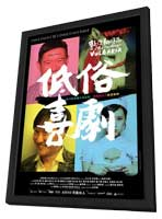 Vulgaria - 11 x 17 Movie Poster - Chinese Style C - in Deluxe Wood Frame
