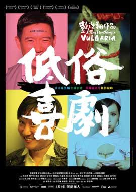 Vulgaria - 11 x 17 Movie Poster - Chinese Style C