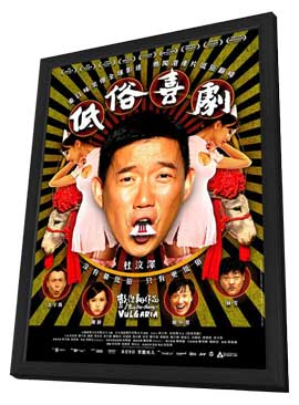 Vulgaria - 11 x 17 Movie Poster - Chinese Style B - in Deluxe Wood Frame