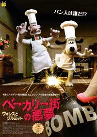 Wallace and Gromit in A Matter of Loaf and Death - 11 x 17 Movie Poster - Japanese Style A