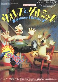 Wallace & Gromit - 11 x 17 Movie Poster - Japanese Style A