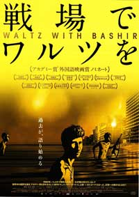 Waltz With Bashir - 11 x 17 Movie Poster - Japanese Style A