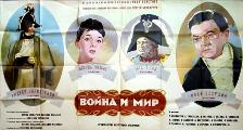 War and Peace - 27 x 40 Movie Poster - Russian Style B