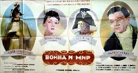 War and Peace - 11 x 17 Movie Poster - Russian Style B