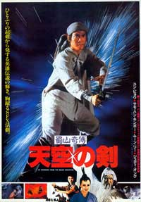 Warriors from the Magic Mountain - 11 x 17 Movie Poster - Japanese Style A