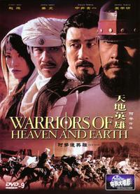 Warriors of Heaven and Earth - 11 x 17 Movie Poster - Style A