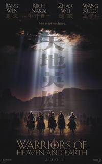Warriors of Heaven and Earth - 11 x 17 Movie Poster - Style B