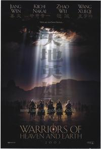 Warriors of Heaven and Earth - 27 x 40 Movie Poster - Style A