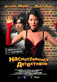 Watching the Detectives - 11 x 17 Movie Poster - Russian Style A