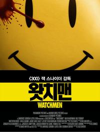 Watchmen - 11 x 17 Movie Poster - Korean Style A