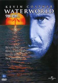 Waterworld - 27 x 40 Movie Poster - Korean Style A