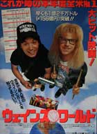 Wayne's World - 11 x 17 Movie Poster - Japanese Style A