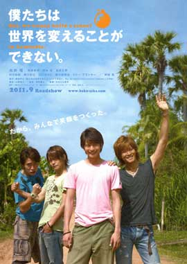 We Can't Change the World. But, We Wanna Build a School in Cambodia. - 11 x 17 Movie Poster - Japanese Style A