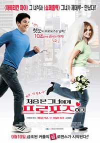 Wedding Daze (TV) - 11 x 17 TV Poster - Korean Style A