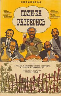 Well, Try to Understand - 27 x 40 Movie Poster - Russian Style A