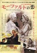 Wen die Gotter lieben - 11 x 17 Movie Poster - Japanese Style A
