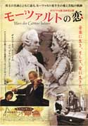 Wen die Gotter lieben - 27 x 40 Movie Poster - Japanese Style A