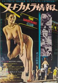 West End Jungle - 11 x 17 Movie Poster - Japanese Style A