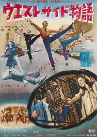 West Side Story - 27 x 40 Movie Poster - Japanese Style A