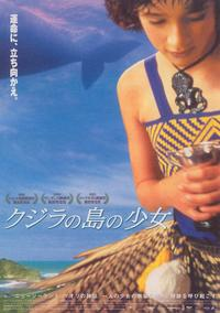 Whale Rider - 11 x 17 Movie Poster - Japanese Style A