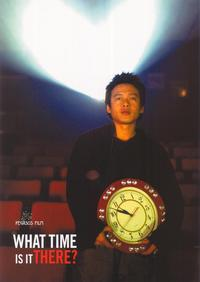What Time Is It There? - 8 x 10 Color Photo Foreign #2